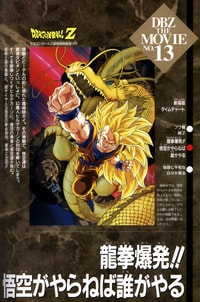 Dragon Ball Z Movie 13: L'Eroe del Pianeta Conuts
