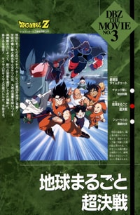 Dragon Ball Z Movie 3: La Grande Battaglia per il Destino del Mondo