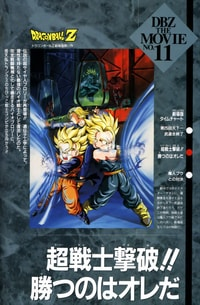 Dragon Ball Z Movie 11: L'Irriducibile Bio-Combattente