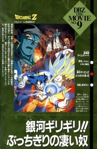Dragon Ball Z Movie 9: La Minaccia del Demone Malvagio