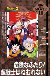 Dragon Ball Z Movie 10: Sfida alla Leggenda