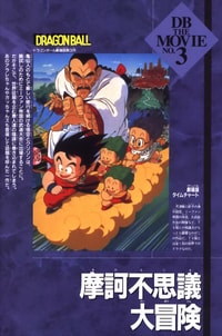 Dragon Ball Movie 3: Il Torneo di Miifan