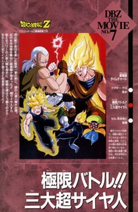 Dragon Ball Z Movie 7: I Tre Super Saiyan