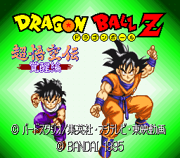 Dragon Ball Z: Super Gokuden 2 - Kakusei-Hen